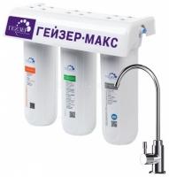Гейзер «МАКС»  (для жесткой воды)